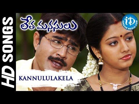 Kannululakela HD Video Song – Letha Manasulu Movie    Srikanth, Gopika, Kalyani    MM Keeravani Photo Image Pic