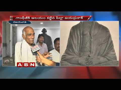 CM Chandrababu Naidu To Inaugurate Gandhi Temple at Vijayawada On Oct 2 | ABN Telugu