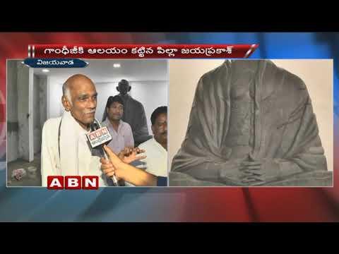 CM Chandrababu Naidu To Inaugurate Gandhi Temple at Vijayawada On Oct 2 | ABN Telugu