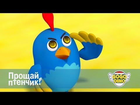 Команда ДИНО - Прощай, птенчик! - Серия 28. Развивающий мультфильм для добрых сердцем