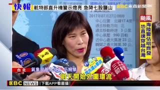 尼莎颱風直撲台灣 最快明天海陸警齊發