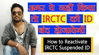 How to IRCTC Suspended user Activate & why IRCTC suspended some users