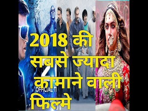 Top Ten Highest grossing Indian movies of 2018 | Bollywood Tollywood