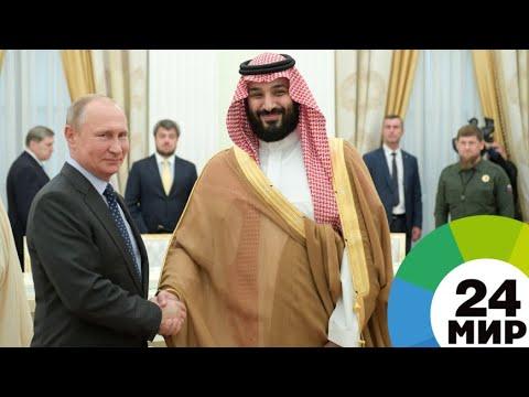 Путин и саудовский принц пожелали своим командам успеха на ЧМ-2018 - МИР 24