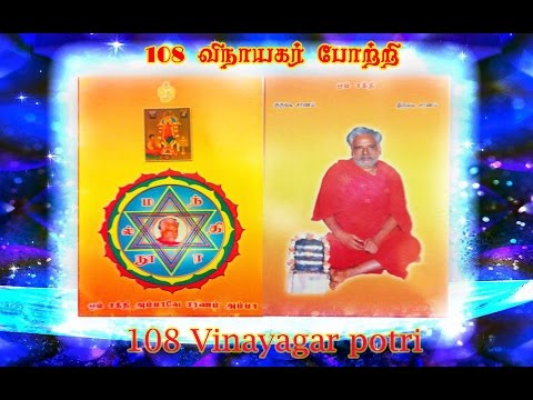 108 Vinayagar Potri Mantra video