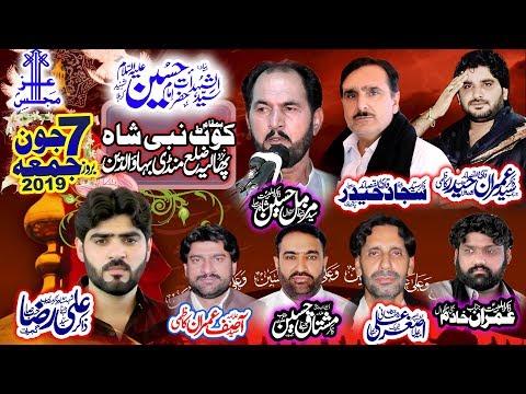 ???? Live Majlis-Aza | 7 June 2019 | koot Nabi Shah  ( www.Gujratazadari.com )