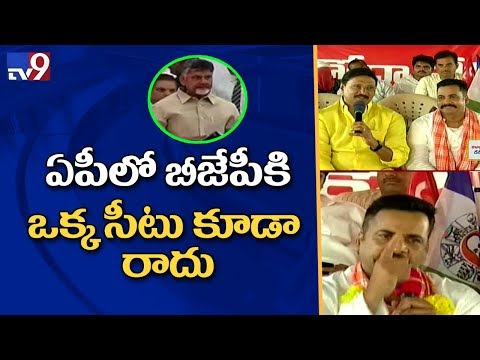 BJP will not get single vote in AP - CM Chandrababu - TV9
