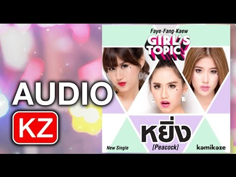Official Audio FFK - หยิ่ง ( Peacock )