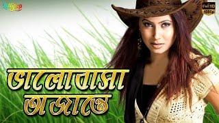 Bhalobasha Ojante | Ojante Bhalobasha | Saymon & Alisha | New Bangla Song | HD 2016