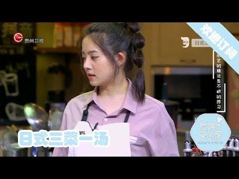 陸綜-詹姆士的廚房-20190909 日式三菜一湯