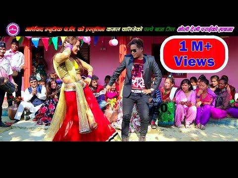 New Nepali Panche Baja Song || Bholi Dekhi Paraiko Hathma || Pabitra Sartunge Magar