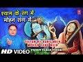 Shyam Ke Rang Mein Mohan Sang Mein I PANDIT PAWAN TIWARI I Full HD Video Song I New Krishna Bh