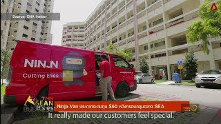 Ninja Van ประกาศระดมทุน $60 หวังครอบคลุมตลาด SEA