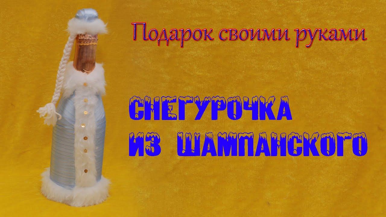 Сделать снегурочку своими руками из бутылки