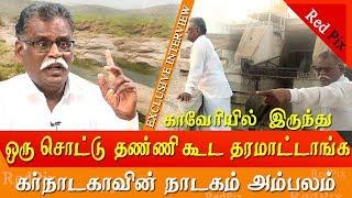 kaveri issue – how karnataka revenging tamilnadu – untold story viyanarasu reveals – tamil news live