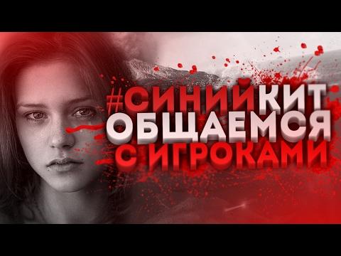 ИГРА СИНИЙ КИТ - ОБЩАЕМСЯ С ИГРОКАМИ. ЧАСТЬ 2. Меня заблокировали