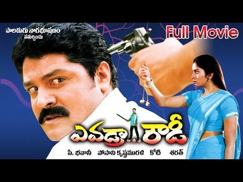 Rowdy telugu movie poster