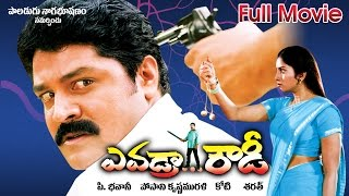 Evadra Rowdy Full Length Telugu Movie || DVD Rip..