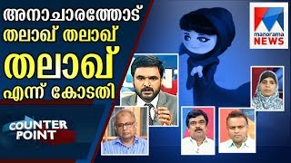 What are the changes that can bring to society by banning triple talaq | Manorama News