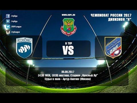 Enisei-STM vs VVA-Podmoskovje | Russian Rugby Championship 2017