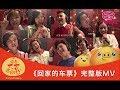 download lagu      2019贺岁MV:《回家的车票》完整版    gratis