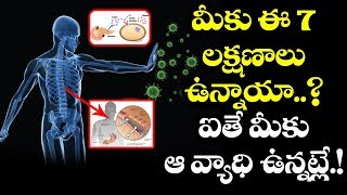 You Are Having Diabetes If You Have These Symptoms | Health News | Health Updates | VTube Telugu