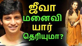 ஜீவா மனைவி யார் தெரியுமா | Tamil Cinema News | Kollywood News | Tamil Cinema Seithigal