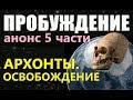ПРОБУЖДЕНИЕ АНОНС 5 Ч АРХОНТЫ ОСВОБОЖДЕНИЕ фильм 2018 про инопланетян пришельцы НЛО Антарктида mp3