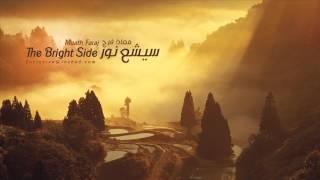 The Bright Side - Muath Faraj [ V ] سيشع نور - معاذ فرج