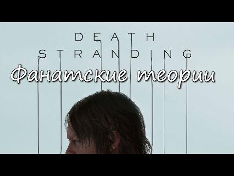 Death stranding анализ тизера (Фан теории)