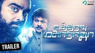 Utharavu Maharaja Tamil Movie | Official Trailer | Prabhu | Udhaya | Kovai Sarala | TrendMusic
