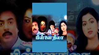 Pillai Nila Tamil Movie