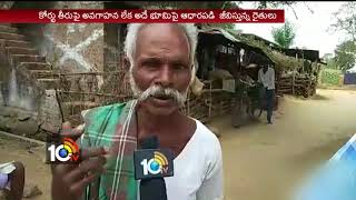 Farmers Agitation On Rythu Bandhu Scheme | Scheme Not Applicable