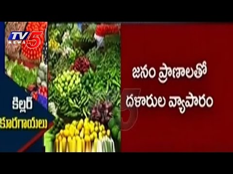 Vegetables Can Kill You | Dangerous Copper Sulphate In Vegetables : TV5 News