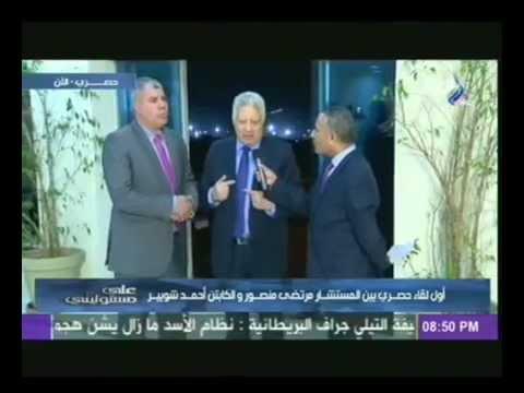اول لقاء حصرى بين المستشار مرتضى منصور واحمد شوبير فى صدى البلد