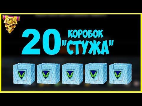 Варфейс 20 КОРОБОК ЗА ГОНКУ СЕРВЕРОВ ОФИГЕТЬ!!!!!!!!!!