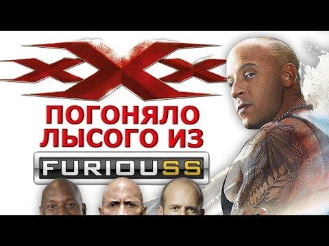 Три икса 3: Мировое господство - Обзор фильма и история серии