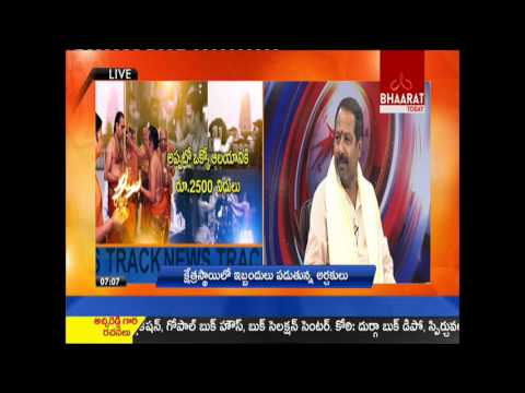 News Track    Hindu Temples Priests Facing Problems    Bhaarat Today