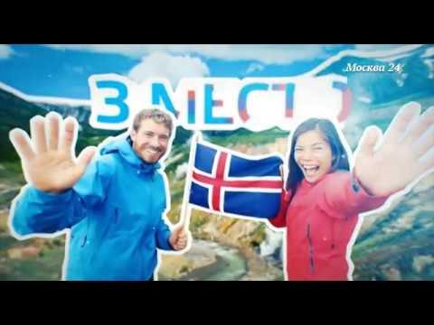 Как живется исландцам в Москве