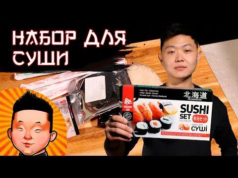 Набор для суши SushiSet | Обзор