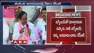 దిగ్విజయ్సింగ్ నన్ను అవమానించారు అందుకే పార్టీ విలీనం చేయలేదు | KCR Speaks to Media