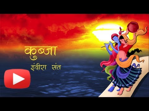 Marathi Kavita - kubja By Indira Sant - Poem On Lord Krishna! video