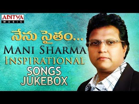 Mani Sharma Inspirational Songs || నేనుసైతం || Telugu Songs Jukebox (Vol -1)