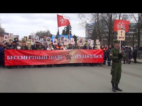Бессмертный полк - 2017 в Архангельске