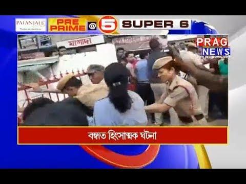 Assam's top headlines of 3/11/2018 | Prag News headlines