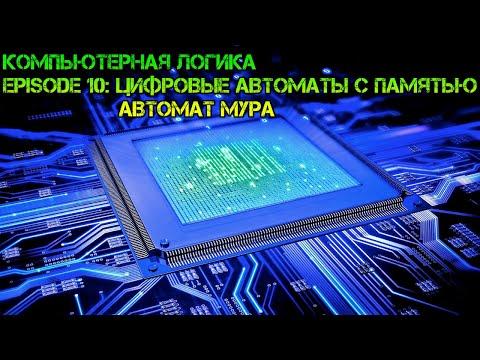 Компьютерная логика s01e10 цифровые