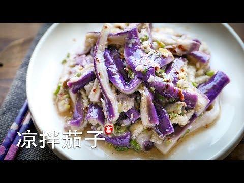 凉拌茄子 一个很好的方法  完美保留茄子的紫色