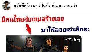 มีคนไทยส่งเกมปริศนาสร้างเองมาให้เล่นอีกละ !!