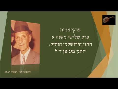 פרקי אבות פרק שלישי החזן הירושלמי הוותיק יוחנן מיג'אן ז''ל