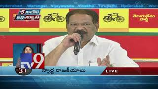 5 Cities 50 News || Top News || 20-02-2019